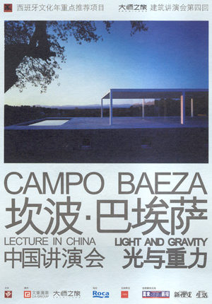 """Lecture """"Light and Gravity"""" China"""
